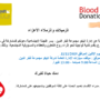 ATICO Fakhreldin Group Team Blood Donation Campaign